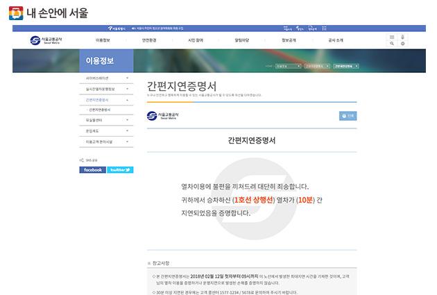 해당 역 역무실뿐만 아니라 서울교통공사 홈페이지에서도 간편지연증명서를 발급받을 수 있다.