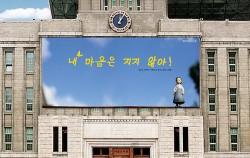 99주년 3.1절을 맞아 `내 마음은 지지 않아!` 라는 문구로 꾸며진 서울광장 꿈새김판
