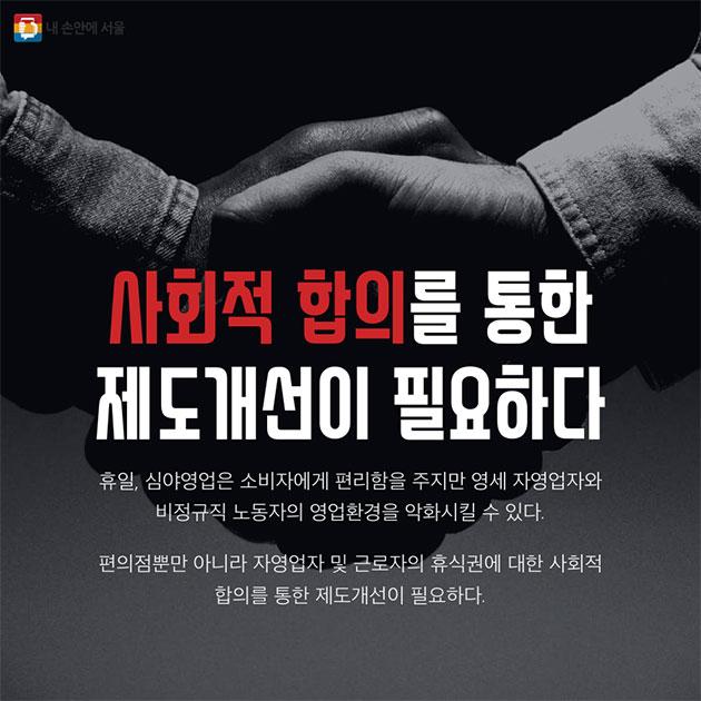8.사회적 합의를 통한 제도개선이 필요하다