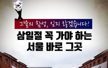 그 날의 함성, 잊지 않겠습니다! 삼일절 꼭 가야 하는 서울 바로 그곳