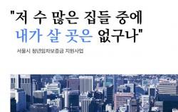 저 수 많은 집들 중에 내가 살 곳은 없구나! 서울시 청년임차보증금 지원 사업