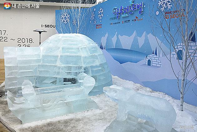 얼음으로 만든 이글루 모형. 서울광장 이글루 페스티벌은 2월 25일까지 이어진다.