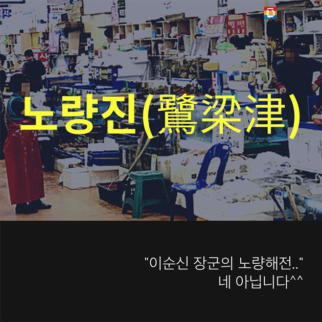 """노량진(鷺梁津) """"이순신 장군의 노량해전..""""  네 아닙니다^^"""
