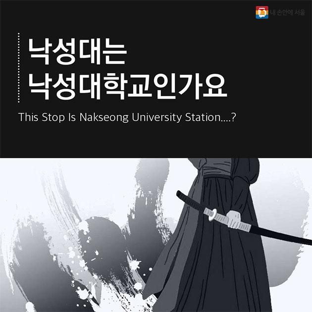 낙성대는 낙성대학교인가요 This Stop Is Nakseong University Station....?