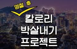 명절 후 칼로리 박살내기 프로젝트