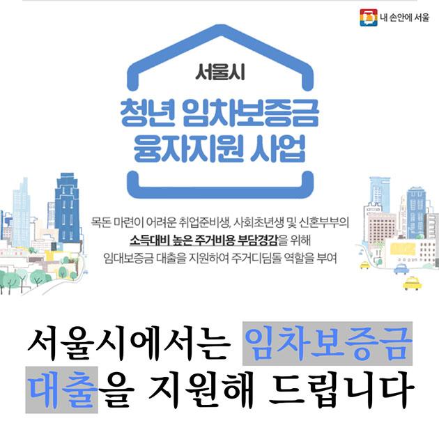 서울시에서는 임차보증금 대출을 지원해 드립니다.