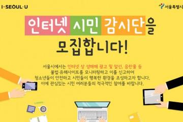 인터넷시민감시단을 모집합니다! 서울시에서는 인터넷 상 성매매 광고 및 알선, 음란물 등 불법, 유해사이트를 모니터링하고 이를 신고하여 청소년들이 안전하고 시민들이 행복한 환경을 조성하고자 합니다. 이에 관심있는 시민 여러분들의 적극적인 참여를 바랍니다.