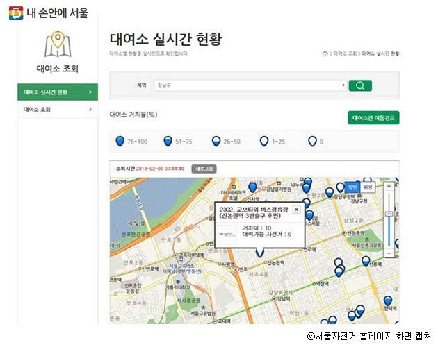 서울시 공공자전거 `따릉이`지역별 대여소 실시간 현황