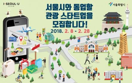 2018년도「서울-관광 스타트업 협력 프로젝트」모집 공고