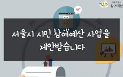 서울시 시민참여예산 사업을 제안받습니다