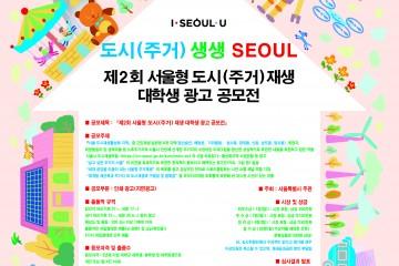 도시(주거)생생SEOUL 제 2회 서울형 도시(주거)재생 대학생 광고 공모전