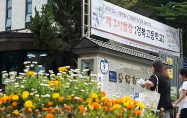 서울시 공무원 필기시험장에 들어서는 수험생들