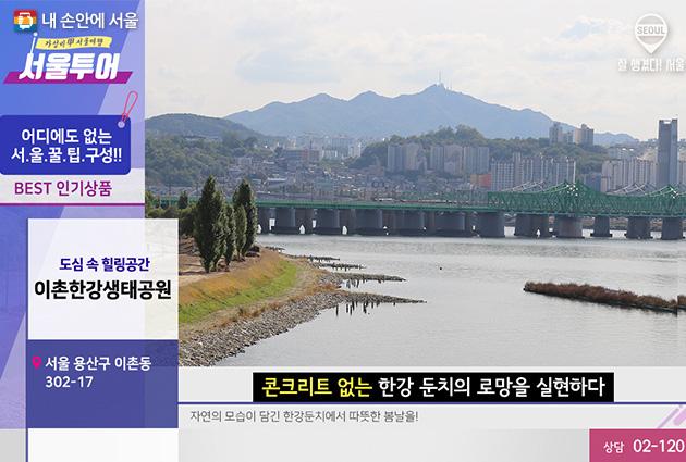 도심 속 힐링공간 이촌한강생태공원 서울 용산구 이촌동 302-17 콘크리트 없는 한강 둔치의 로망을 실현하다