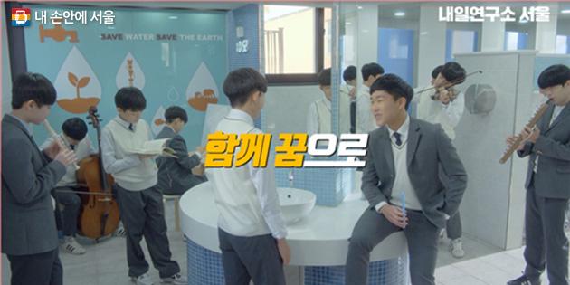'꾸미고 꿈꾸는 학교화장실 함께꿈' 홍보 동영상 중 한 장면