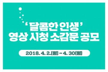 '달콤한 인생'영상시청소감문 공모