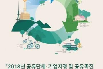 2018 공유단체, 기업 지정 및 공유촉진 지원사업 공모