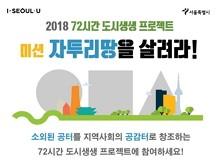 2018. 72시간 도시생생 프로젝트 참여팀 공모 공고