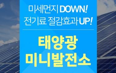미세먼지DOWN! 전기료 절감효과 UP! 태양광 미니발전소