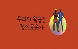올해의 한책 선정도서_성인 대상