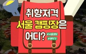 취향저격 서울캠핑장은 어디?
