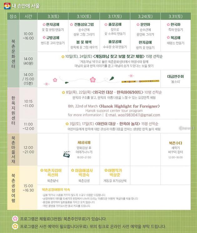 3월 북촌문화요일 프로그램