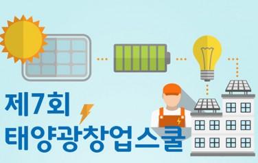 태양광 창업스쿨