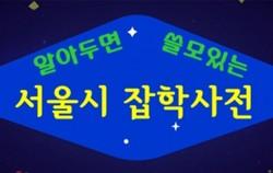 서울시 잡학사전