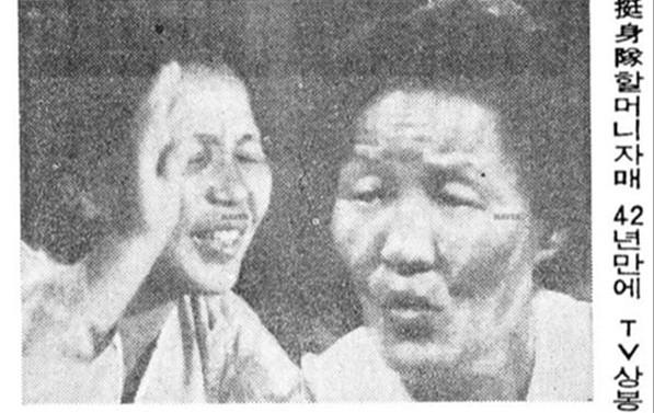 노수복 할머니는 42년 만에 한국에 있는 동생과 위성중계로 만났다. 당시 할머니가 태국에 있었던 이유는 일본군 위안부로 끌려갔기 때문이었다.