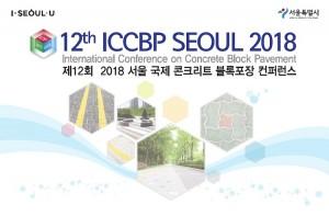 2018 서울 국제 콘크리트 블록포장 컨퍼런스(ICCBP)