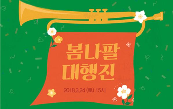 서울로 봄나팔 대행진 포스터