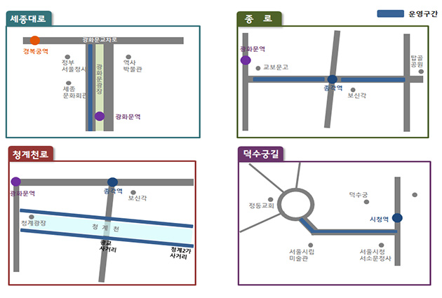 서울 도심권 차 없는 거리 4곳