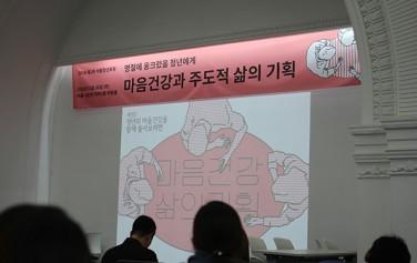 청년의 마음건강을 주제로 청년 대표, 심리상담 전문가 등이 모여 포럼을 열었다.