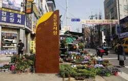 종로6가 동대문종합시장 건너편에 자리한 종로꽃시장