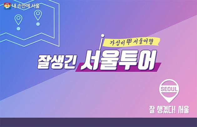 가성비 갑(甲) 서울여행 '잘생긴 서울투어'