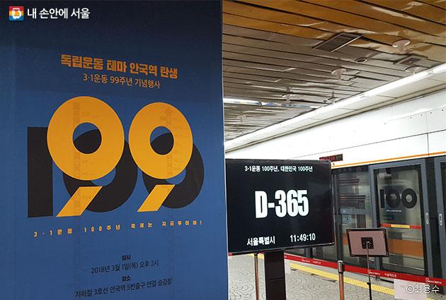 안국역 지하4층 승강장에서 3.1운동 100주년 D-365 카운트다운 기념행사가 열렸다.
