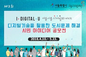 IㅇDIGITALㅇU 서울시를 디지털화 하다! 디지털기술을 활용한 도시문제 해결 시민 아이디어 공모전