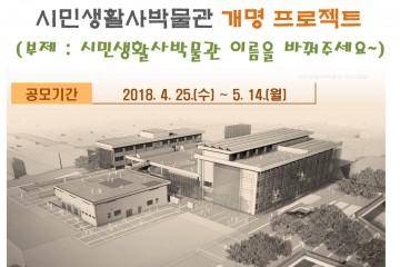 시민생활사박물관 개명 프로젝트(부제:시민생활사박물관 이름을 바꿔주세요~_ 공모기간 2018.4.25(수)~5.14(월)