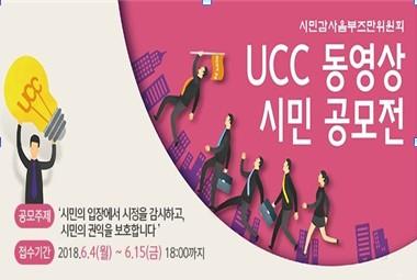 시민감사옴부즈만위원회 UCC 동영상 시민 공모전