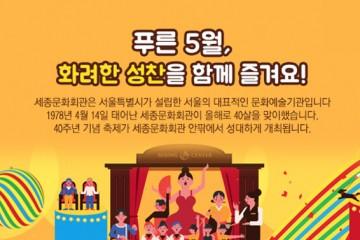 세종문화회관_미션_썸네일