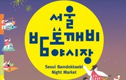서울밤도깨비 야시장