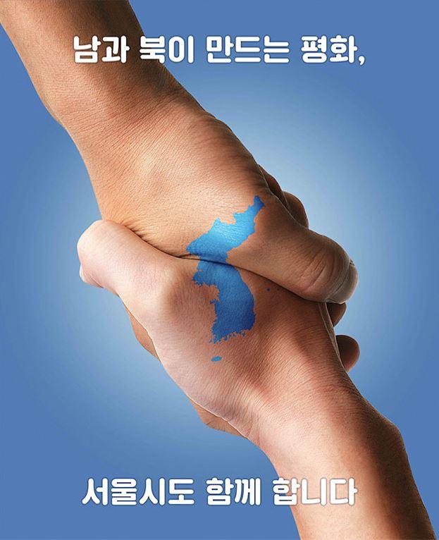 서울도서관 외벽에 걸린 한반도 평화 기원 서울시 포스터