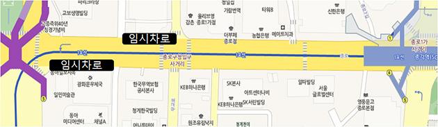 D타워 앞 1차선, 광화문 우체국 앞 1차선 임시차로 운영(08:00~21:00)