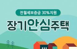 전월세보증금 30%지원 장기안심주택