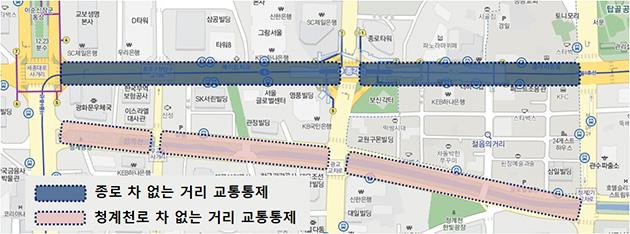 종로 차 없는 거리 행사에 따른 교통통제 구간