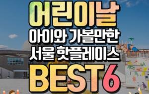 어린이날 아이와 가볼만한 서울 핫플레이스 BEST6