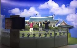 실제 청와대 앞에서 촬영한 듯 연출할 수 있는 청와대 사랑채의 행복누리관 코너