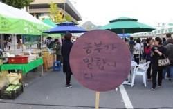 광화문광장에 열린 농부의 시장