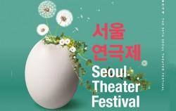 서울연극제