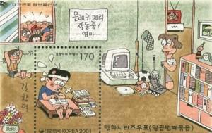 당시 의 인기를 대변하는 꺼벙이 우표