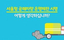 서울형 공해차량 운행제한 시행 어떻게 생각하십니까?